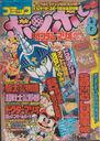 ComicBomBom1990-08.jpg