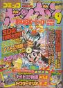 ComicBomBom1990-09.jpg