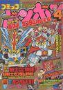 ComicBomBom1991-04.jpg