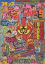 ComicBomBom1991-09.jpg