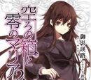 Samogot/Utsuro no Hako to Zero no Maria (Пустая шкатулка и нулевая Мария)