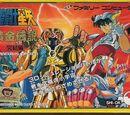 Saint Seiya: Ogon Densetsu Kanketsu Hen