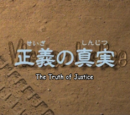 18 The Truth of Justice