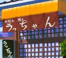 Ukyo's Restaurant