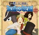 Professor Layton und die ewige Diva (Manga)