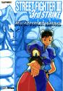 SFIII3rdGuidebook.png