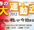 Undoukai 2012