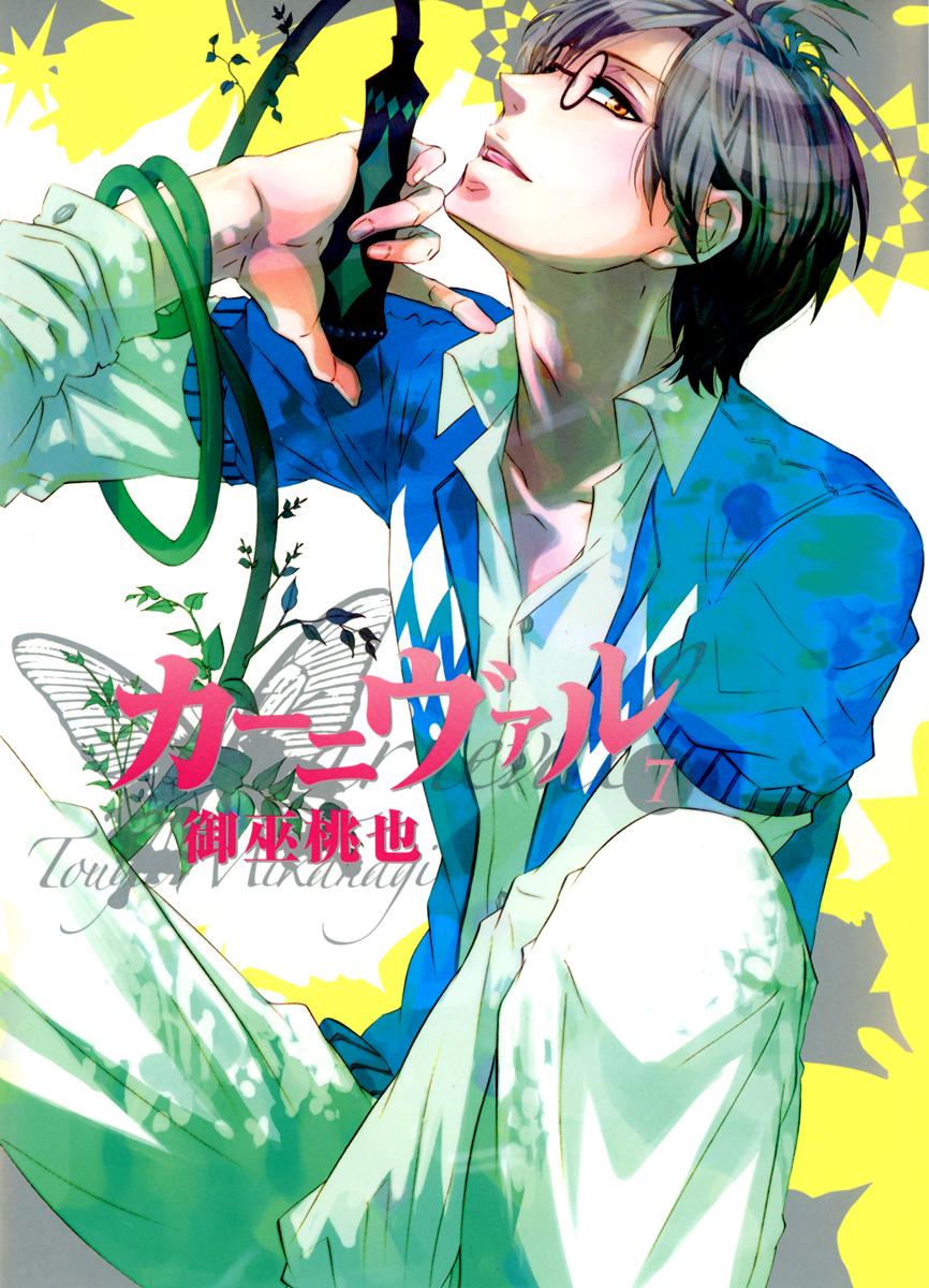 Karneval Volume 8 by Touya Mikanagi Eight New Paperback Book