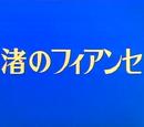 Nagisa's Fiance (OVA)