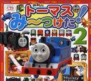 I See Thomas! 2