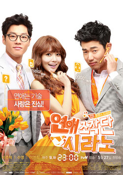 dating-agency-cyrano capitulos completos