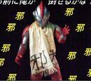 Evil Ultraman Nice