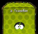 Тканевая