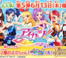 Data Carddass Aikatsu! Part 5