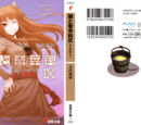 Spice and Wolf (Ранобе, Том 9)