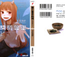 Spice and Wolf (Ранобе, Том 8)