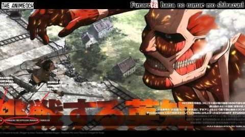 Linked Horizon『Guren no Yumiya』 Shingeki no Kyojin OP Fuli Lyrics
