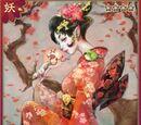 Fiorella Kitano