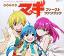 TV Anime Magi First Fan Book