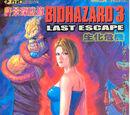 BIOHAZARD 3 LAST ESCAPE VOL.5