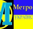 Український проект про Всесвіт Метро 2033