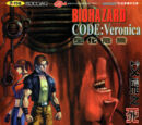 BIOHAZARD CODE:Veronica VOL.10