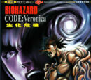 BIOHAZARD CODE:Veronica VOL.14