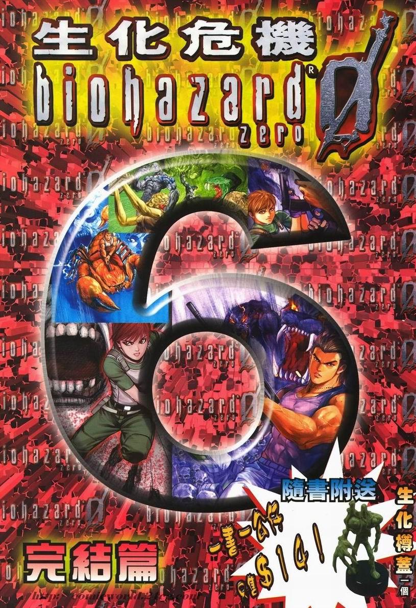 Biohazard 0 VOL.6 - Resident Evil Wiki ...