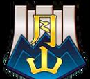 Accademia Militare Mare Lunare