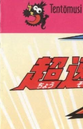 Dash & Spin; Super Fast Sonic!! Vol. 2 Cover.png