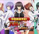 Anime Adaption maji de watashi ni koi shinasai
