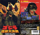 Godzilla: Great Monster Battle