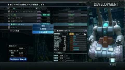 Mobile Suit Gundam Battle Operation (PS3) BASICS! Customize and Shop Menus! (3 of 4)