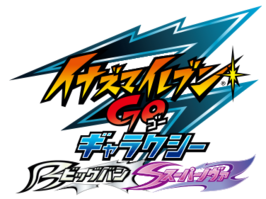 Inazuma Eleven GO 3 Galaxy Big Bang y Super Nova Logo