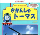 Thomas the Tank Engine Vol.11 (Japanese VHS)