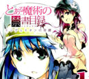 Toaru Majutsu no Index: Miracle of Endymion Manga Volumes