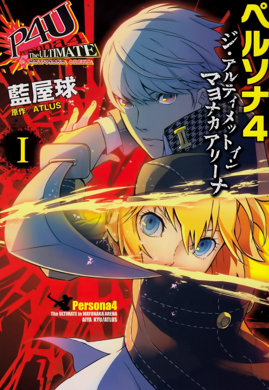 Persona 4 Anime Characters Database : Persona arena manga megami tensei wiki a demonic
