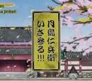 Here Comes Tsukishima Jinbei!!!