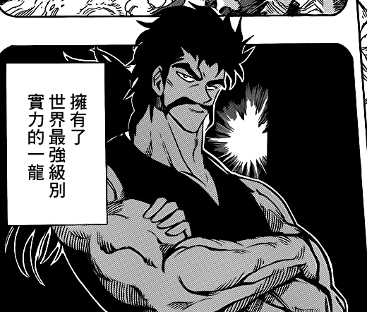 Ichiryuu/Poderes Y Habilidades