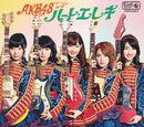 Heart Ereki (Song)