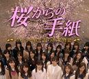 Sakura Kara no Tegami~AKB48 Sorezore no Sotsugyou Monogatari~