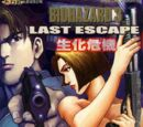 BIOHAZARD 3 LAST ESCAPE (manhua)