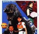 Godzilla Island (Bandai Japan Toy Line)