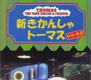 New Thomas the Tank Engine 2 Vol.4