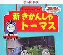 New Thomas the Tank Engine Vol.3