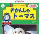 Thomas the Tank Engine Vol.3