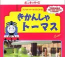 Thomas the Tank Engine Vol.8 (Japanese VHS)