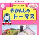 Thomas the Tank Engine Vol.12 (Japanese VHS)