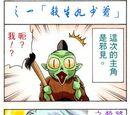 Wasami007/犬夜叉四格漫畫