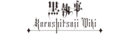 Kuroshitsuji Wiki Logo.png